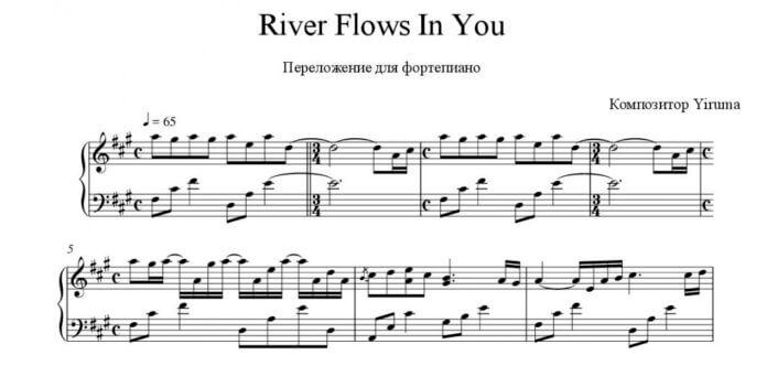 «River Flows In You»: ноты для фортепиано