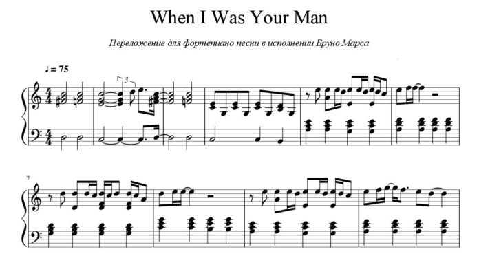«When I Was Your Man»: ноты для фортепиано