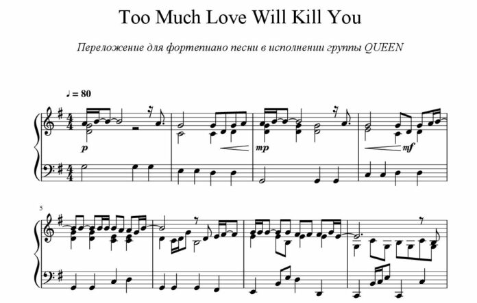«Too Much Love Will Kill You»: ноты для фортепиано