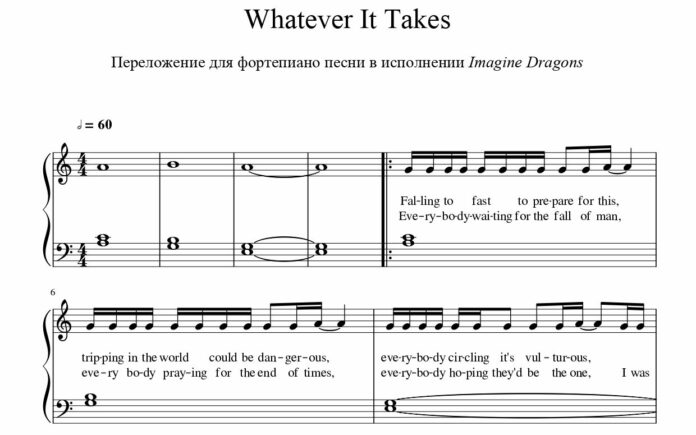 Imagine Dragons. «Whatever It Takes»: ноты для фортепиано