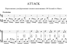 30 Seconds to Mars. «Attack»: ноты для фортепиано