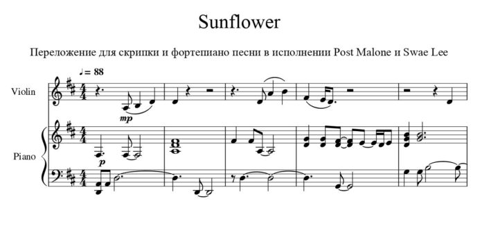 Post Malone. «Sunflower»: ноты для скрипки