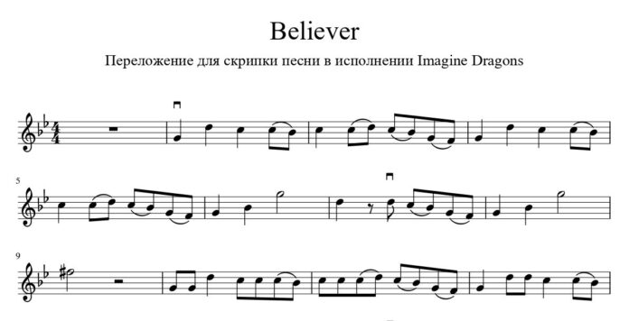 Imagine Dragons. «Believer»: ноты для скрипки