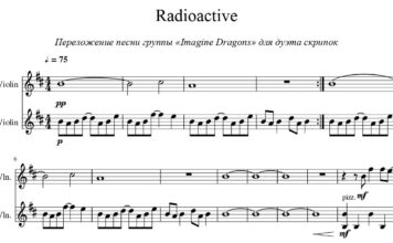 Imagine Dragons. «Radioactive»: ноты для скрипки