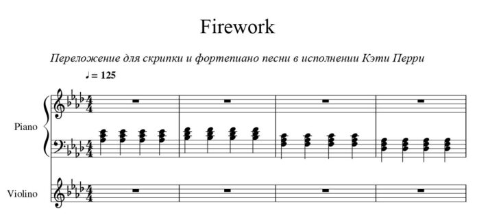 Katy Perry. «Firework»: ноты для скрипки