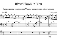 «River Flows In You»: ноты для скрипки