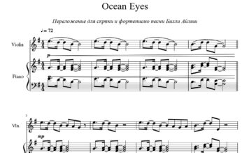 Billie Eilish. «Ocean Eyes»: ноты для скрипки