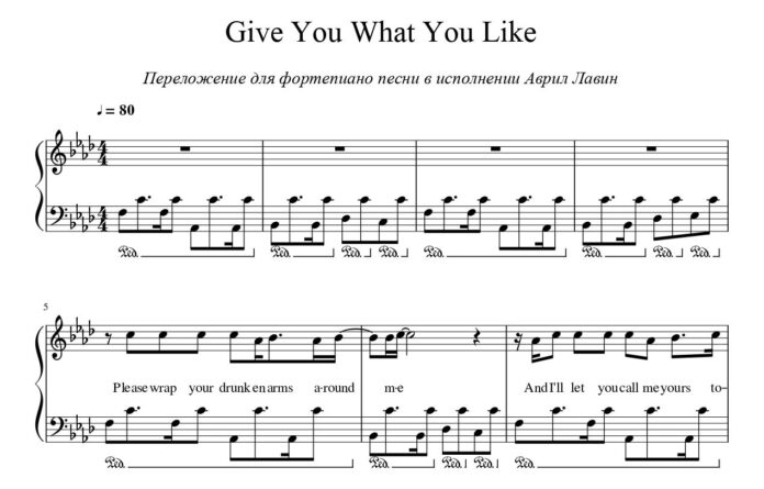 Avril Lavigne. «Give You What You Like»: ноты для фортепиано