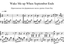 «Wake Me up When September Ends»: ноты для фортепиано