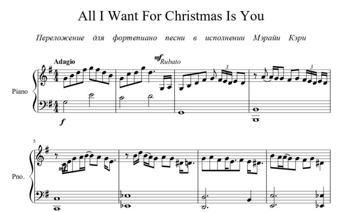 «All I Want For Christmas Is You»: ноты для фортепиано