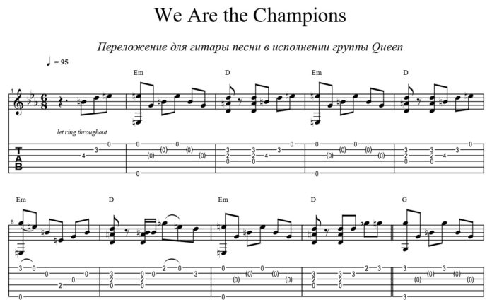 Queen. «We Are the Champions»: ноты для гитары